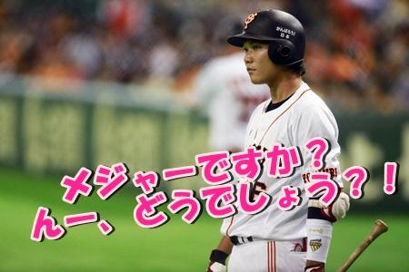 坂本勇人 FA メジャー