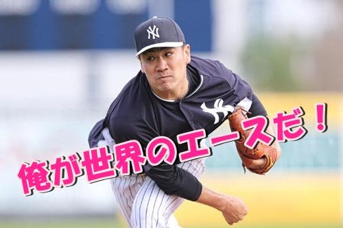 田中将大 グローブ