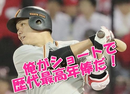 坂本勇人 2019年 年俸 推移