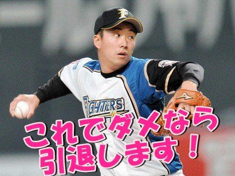 斎藤佑樹 契約更改 引退