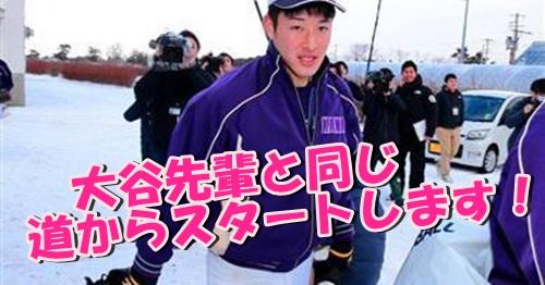 吉田輝星 2軍 スタート