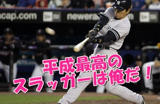松井秀喜 グローブ