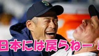 イチロー 日本球界 復帰 可能性