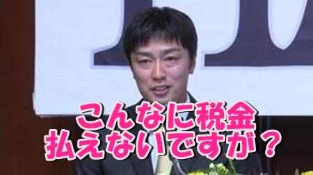 和田毅 年俸ダウン 税金問題