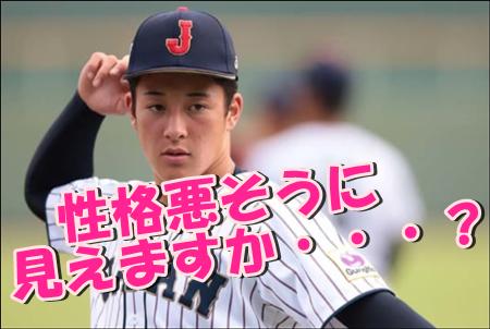 吉田輝星 性格 悪い