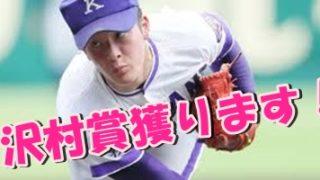 吉田輝星 沢村賞